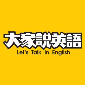 「大家說英語」的圖片搜尋結果